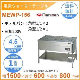 MEWP-156 電気ウォーマーテーブル マルゼン 3Φ200V パイプ脚タイプ