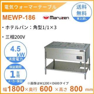 MEWP-186 電気ウォーマーテーブル マルゼン 3Φ200V パイプ脚タイプ