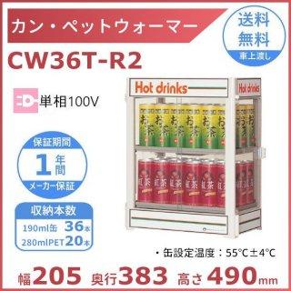 カン・ペットウォーマー CW36T-R2 日本ヒーター ウォーマー 缶 ペットボトル 温蔵庫 クリーブランド