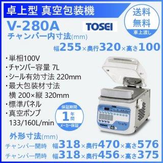 真空包装機 TOSEI V-280A トスパック 卓上型 標準タイプ クリアドームシリーズ