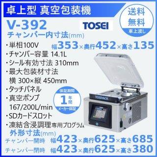 真空包装機 TOSEI V-392 トスパック 卓上型 タッチパネルタイプ  クリアドームシリーズ