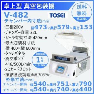 真空包装機 TOSEI V-482 トスパック 卓上型 タッチパネルタイプ クリアドームシリーズ