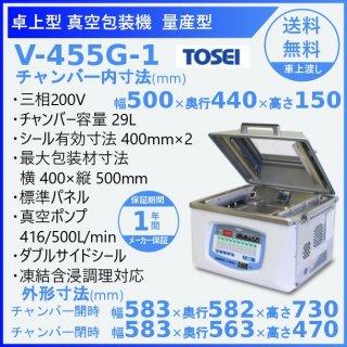 真空包装機 TOSEI V-455G-1 トスパック 卓上量産型