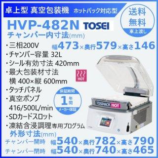 真空包装機 TOSEI HVP-482N トスパック 卓上型 タッチパネルタイプ  ホットシリーズ