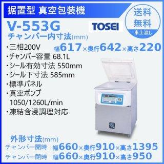 真空包装機 TOSEI V-553G 据置型 トスパック