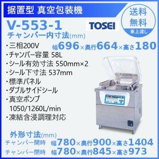 真空包装機 TOSEI V-553-1 据置型 トスパック 両サイドシール方式