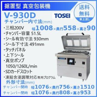 真空包装機 TOSEI V-930D 据置型 トスパック 上下シール