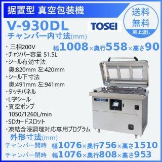 真空包装機 TOSEI V-930DL 据置型 トスパック L字シール
