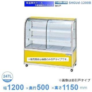 SHGUb-1200B 常温陳列ケース 大穂 後引戸