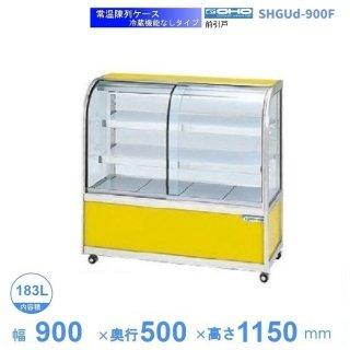 SHGUb-900F 常温陳列ケース 大穂 前引戸