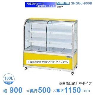 SHGUb-900B 常温陳列ケース 大穂 後引戸