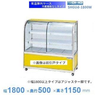 SHGUb-1800W 常温陳列ケース 大穂 両面引戸
