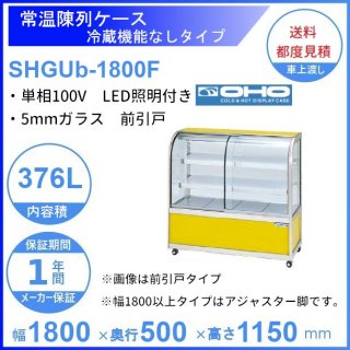 SHGUb-1800F 常温陳列ケース 大穂 前引戸