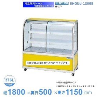 SHGUb-1800B 常温陳列ケース 大穂 後引戸