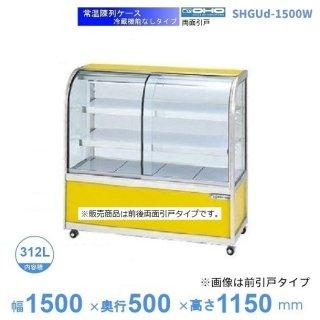 SHGUb-1500W 常温陳列ケース 大穂 両面引戸