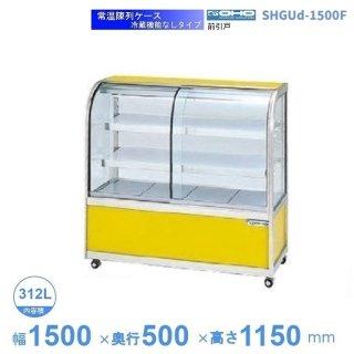 SHGUb-1500F 常温陳列ケース 大穂 前引戸