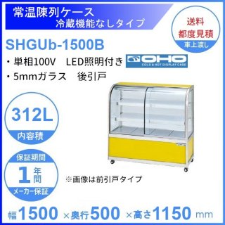 SHGUb-1500B 常温陳列ケース 大穂 後引戸