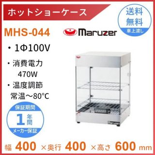 ホットショーケース マルゼン MHS-044 1Φ100V