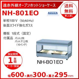 遠赤外線オープンホットショーケース NH-801EO アンナカ(ニッセイ) ホット 陳列 ショーケース 遠赤外線 単相100V クリーブランド