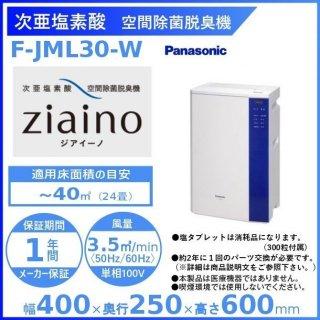 パナソニック 次亜塩素酸 空間除菌脱臭機 〜24畳用 ジアイーノ F-JML30-W