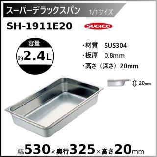 スギコ スーパーデラックスパン 1/1サイズ ホテルパンSH-1911E20