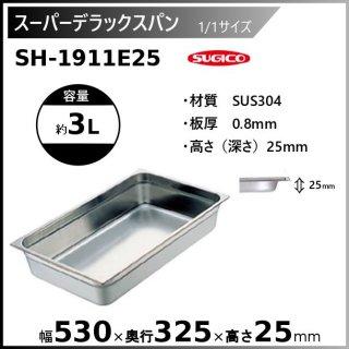 スギコ スーパーデラックスパン 1/1サイズ ホテルパンSH-1911E25