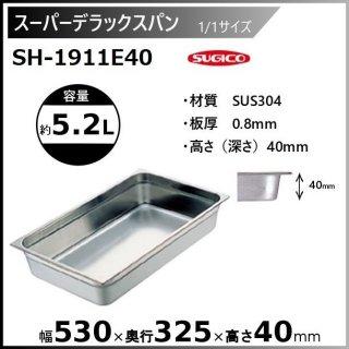 スギコ スーパーデラックスパン 1/1サイズ ホテルパンSH-1911E40