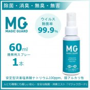 マジックガード MG 60ml 携帯用 除菌 スプレー 安定型次亜塩素酸ナトリウム  消臭  消毒 マスク 手 指 ウイルス対策
