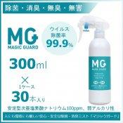 マジックガード MG 300ml 1ケース 30本入 除菌 スプレー 安定型次亜塩素酸ナトリウム  消臭  消毒 マスク 手 指 ウイルス対策