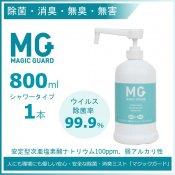 マジックガード MG 800ml  除菌 スプレー  シャワータイプ 安定型次亜塩素酸ナトリウム  消臭  消毒 マスク 手 指 ウイルス対策