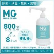 マジックガード MG 800ml 1ケース 8本入 除菌 スプレー  シャワータイプ 安定型次亜塩素酸ナトリウム  消臭  消毒 マスク 手 指 ウイルス対策