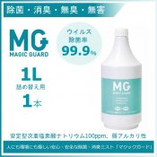 マジックガード MG 1L  除菌 スプレー  詰め替え用 安定型次亜塩素酸ナトリウム  消臭  消毒 マスク 手 指 ウイルス対策
