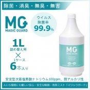 マジックガード MG 1L 1ケース 6本入  除菌 スプレー  詰め替え用 安定型次亜塩素酸ナトリウム  消臭  消毒 マスク 手 指 ウイルス対策