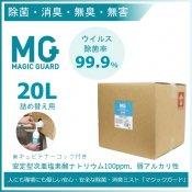 マジックガード MG 20L  除菌 スプレー  業務用 安定型次亜塩素酸ナトリウム  消臭  消毒 マスク 手 指 ウイルス対策 イベント