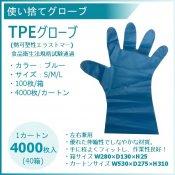 TPEグローブ 熱可塑性エラストマー 使い捨てグローブ 1カートン 4000枚入 ブルー