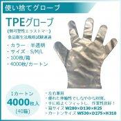 TPEグローブ 熱可塑性エラストマー 使い捨てグローブ 1カートン 4000枚入 半透明