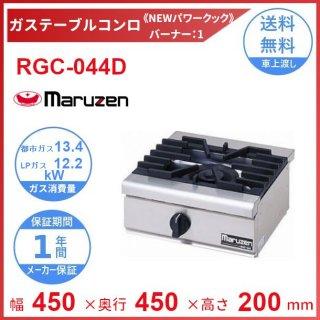 RGC-044D マルゼン NEWパワークック ガス卓上コンロ クリーブランド