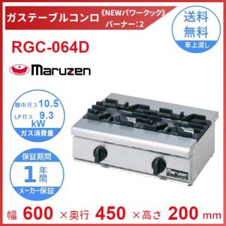 RGC-064D マルゼン NEWパワークック ガス卓上コンロ クリーブランド