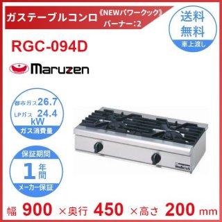 RGC-094D マルゼン NEWパワークック ガス卓上コンロ クリーブランド