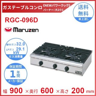 RGC-096D マルゼン NEWパワークック ガス卓上コンロ クリーブランド