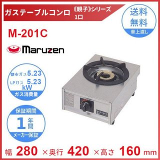 M-201C マルゼン ガステーブルコンロ 《親子》 クリーブランド