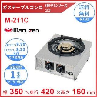 M-211C マルゼン ガステーブルコンロ 《親子》クリーブランド