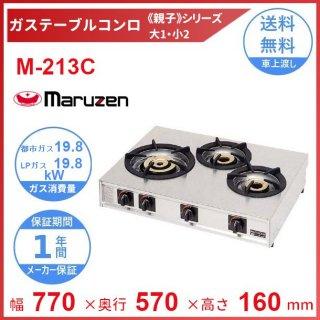 M-213C マルゼン ガステーブルコンロ 《親子》 クリーブランド