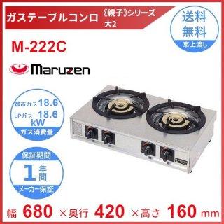 M-222C マルゼン ガステーブルコンロ 《親子》クリーブランド