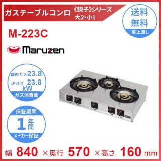 M-223C マルゼン ガステーブルコンロ 《親子》 クリーブランド