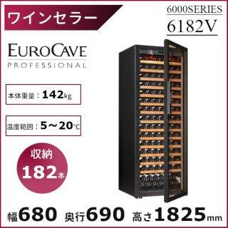 ワインセラー ユーロカーブ 6182V 日仏商事 6000シリーズ  収納182本 EUROCAVE【配送/搬入/設置料込】
