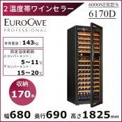 ワインセラー ユーロカーブ 6170D 日仏商事 6000シリーズ  収納170本 EUROCAVE【配送/搬入/設置料込】