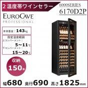 ワインセラー ユーロカーブ 6170D2P 日仏商事 6000シリーズ  収納150本 EUROCAVE【配送/搬入/設置料込】