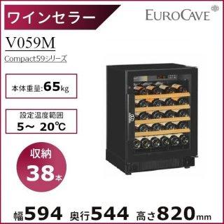 ワインセラー ユーロカーブ V059M-PTHF 日仏商事 コンパクト59シリーズ  収納38本 EUROCAVE【配送/搬入/設置料込】