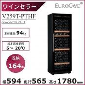 ワインセラー ユーロカーブ V259T-PTHF 日仏商事 コンパクト59シリーズ  収納164本 EUROCAVE【配送/搬入/設置料込】